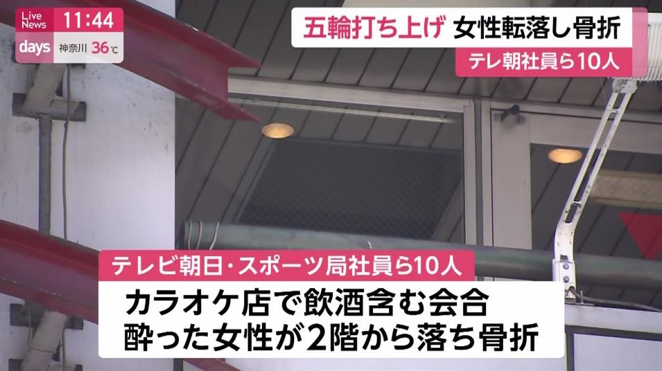 テレビ朝日の社員、オリンピック閉会式の日に宴会し、酔った挙句ケガ!