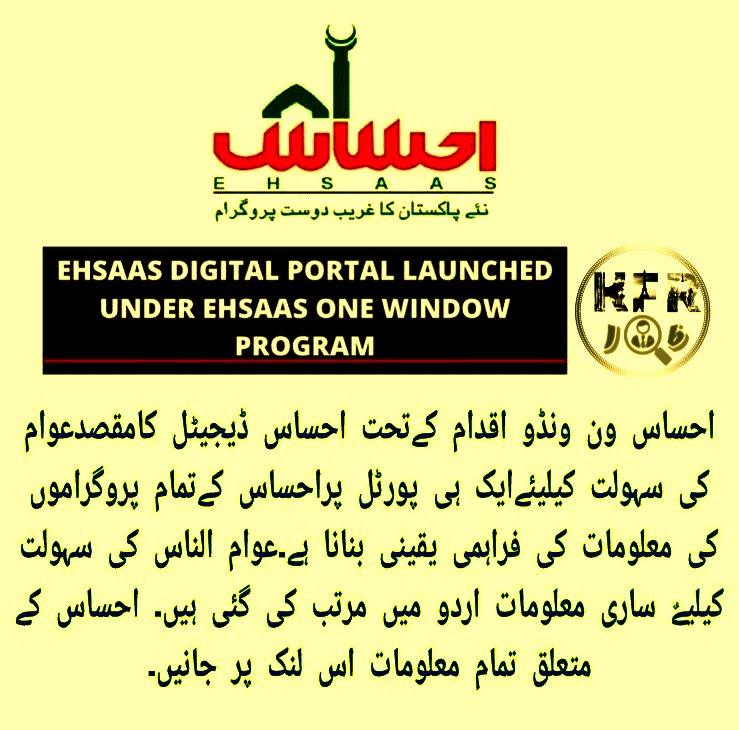 https://kfr.com.pk/ehsaas-digital/