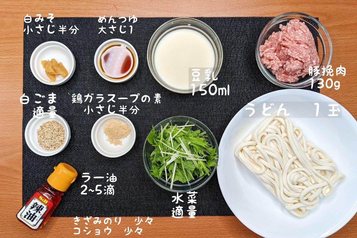 今の季節に凄く良さそう!冷やし担々麺風うどんレシピ!