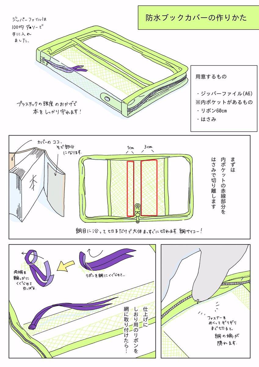 ダイソーのジッパーファイルで、水筒の水気から本を守る「防水ブックカバー」ができる。