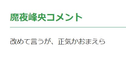 翔んで埼玉の続編制作決定!これを知った原作者のコメントが面白すぎる!