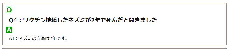 東京都小金井市のワクチンに対するQ&Aが面白すぎる!