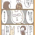 埼玉と千葉で戦争が起きているように見える?「翔んで埼玉」の思い出!