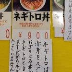 これは知らなかった!ネギトロ丼はネギ(葱)とトロ(マグロ)ではなくて根切り取るが語源!