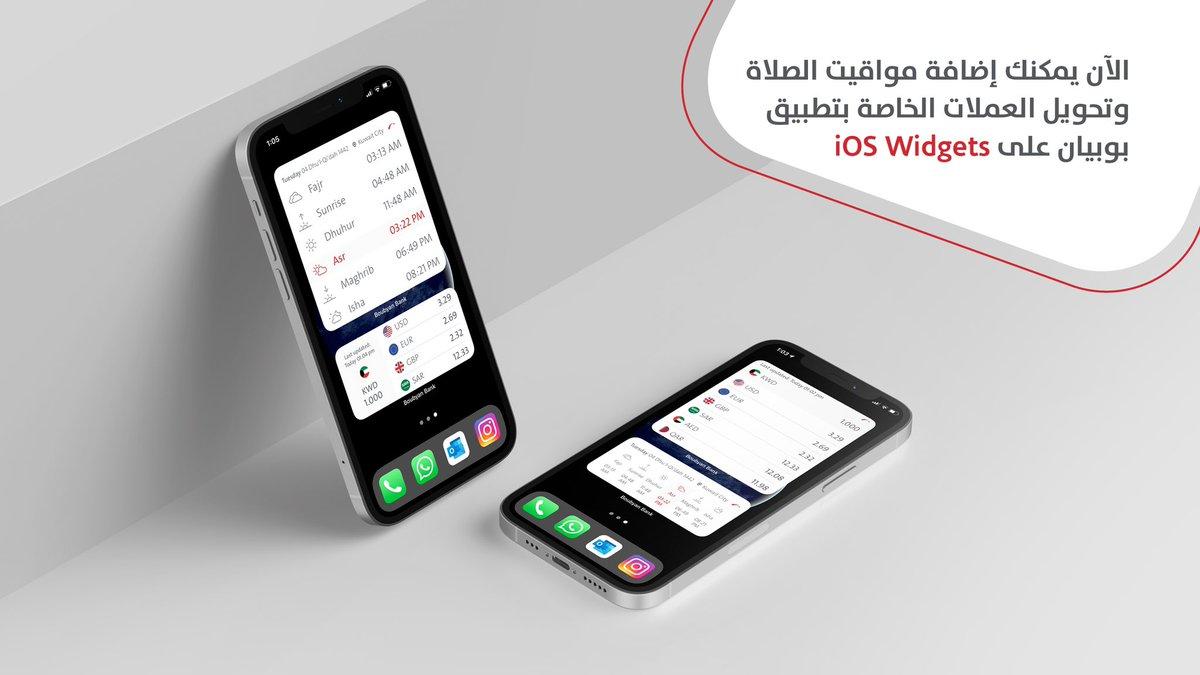 يمكنك الآن الإطلاع على مواقيت الصلاة وتحويل العملات الخاصة بتطبيق بوبيان على iOS Widgets. تتوفر الخاصية على نظام تشغيل iOS 14.  📱  #BoubyanServices