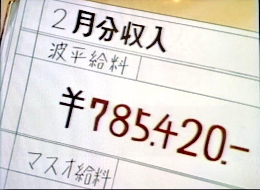 結構貰っている?「サザエさん」の磯野波平の月収!