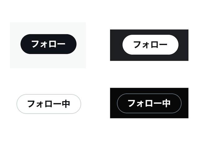 ツイッター、UIの仕様やボタンの配色を変更してしまい混乱!