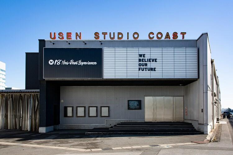 新木場STUDIO COAST、来年の1月に閉館することが発表・・・