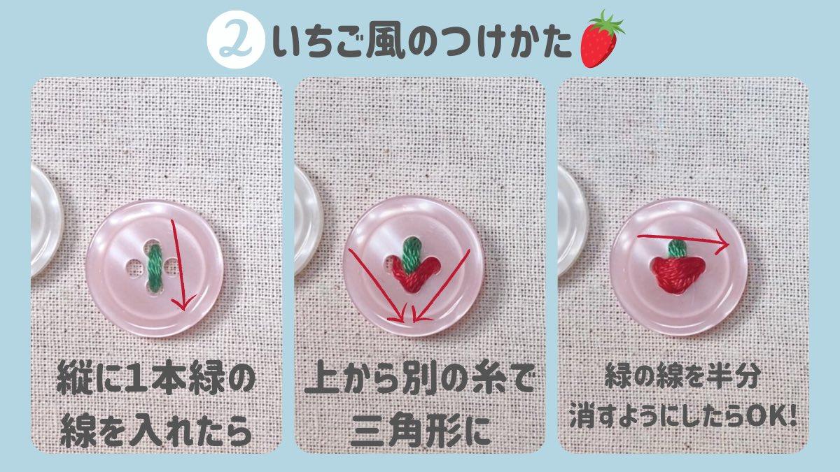 可愛すぎるボタンの付け方!お花や苺に見えるので学校の制服や子供服に!