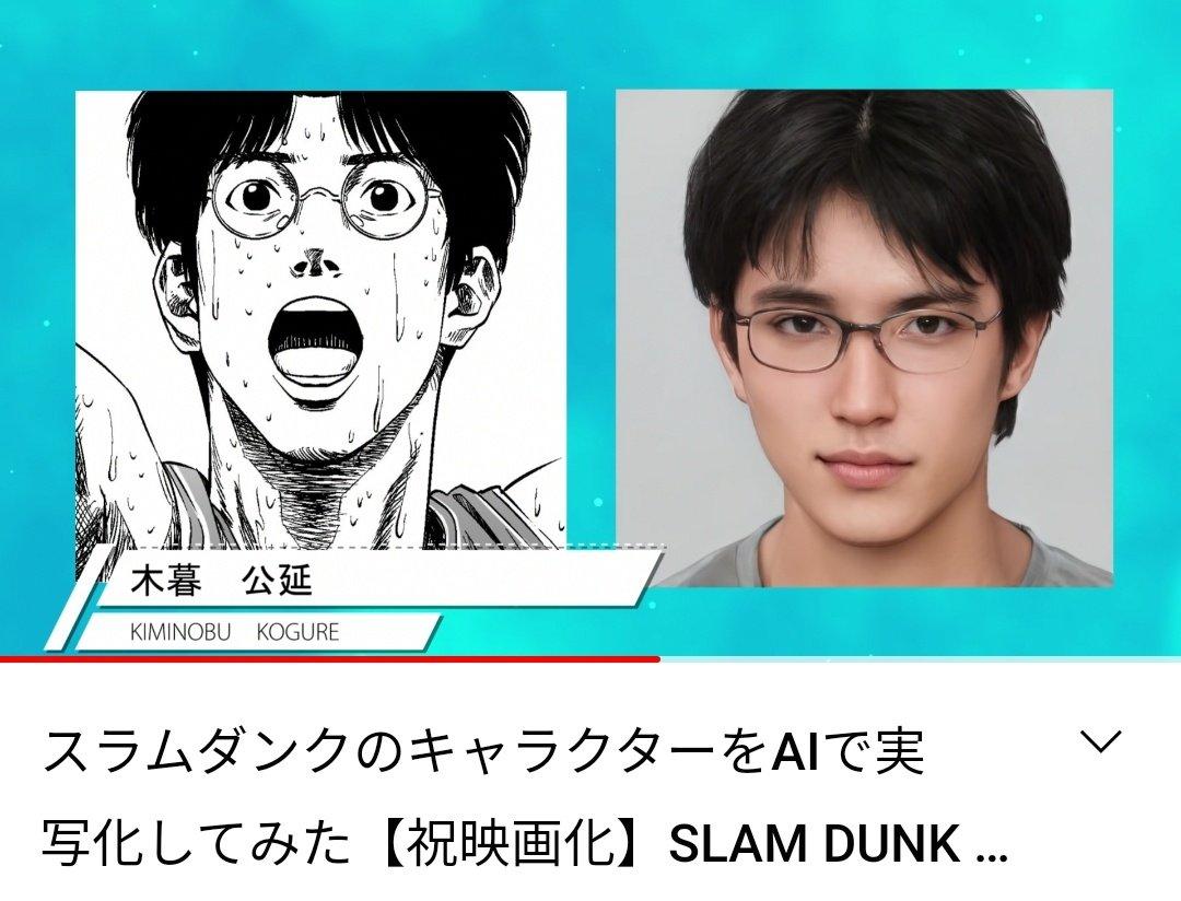 【スラムダンクのAI版!】仙道さん・牧さん・めがねくん(小暮さん)・晴子さん