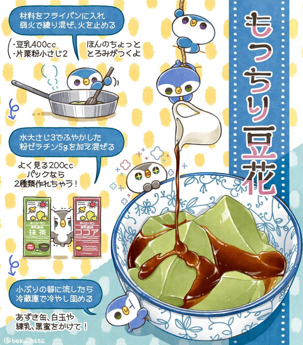 豆乳飲料+ゼラチンで出来る【ぷるっぷるな豆花】のレシピ紹介‼