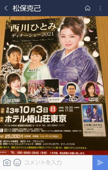 松保克巳matsuhokatsumi.8@gmail.comのツイート画像
