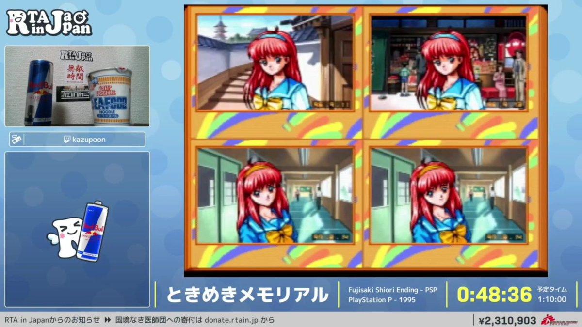 RTA in Japanでときめきメモリアルを48分で攻略し話題!