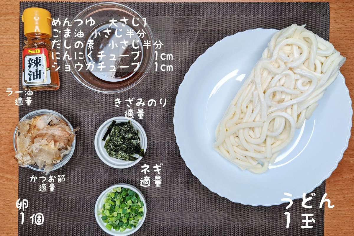 食べたいときにすぐに作れちゃいそう!とっても簡単で美味しそうな、うどんレシピ!