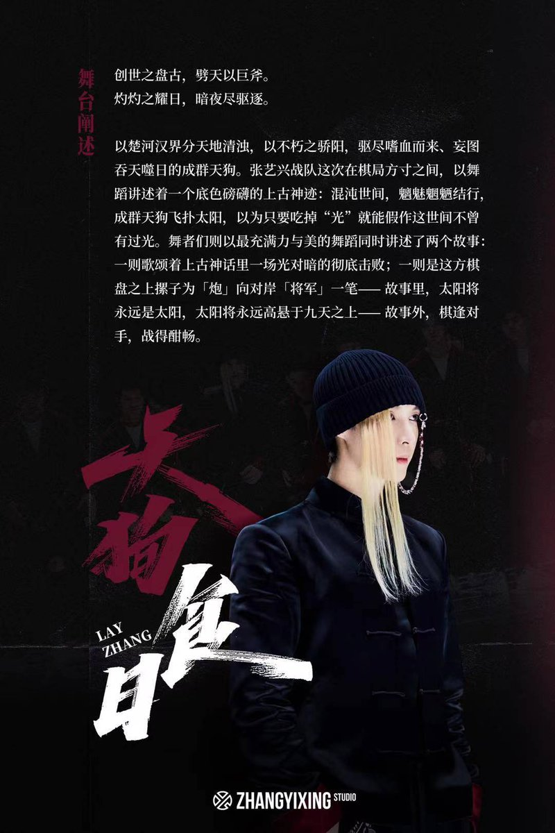 Pangu the creator and the scorching sun. The world is defined by the Chu River and the Han boundaries. Tengu is driven by the immortal sun. Now @layzhang dances on the chess board to the miracles of the ancient stories. #SDC4