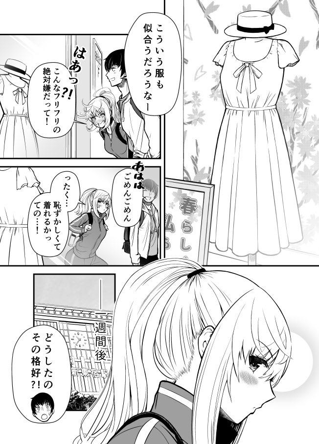 ボーイッシュ系彼女が可愛い服を着たら?破壊力がヤバすぎた!