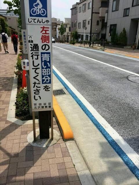 世田谷区の自転車通路の幅が狭すぎる件!