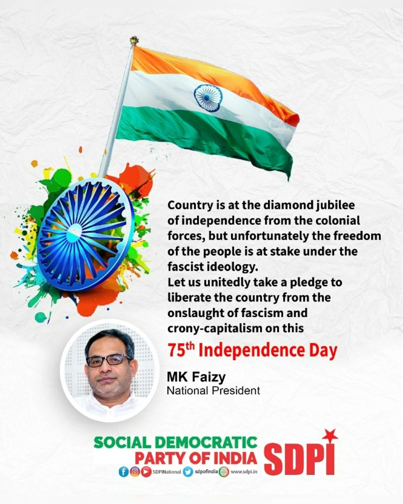 Country is at the diamond jubilee of independence from the colonial forces, but unfortunately the freedom of the people is at stake under the fascist ideology. Let us unitedly take a pledge to liberate the country from the onslaught of fascism on this 75th Independence Day