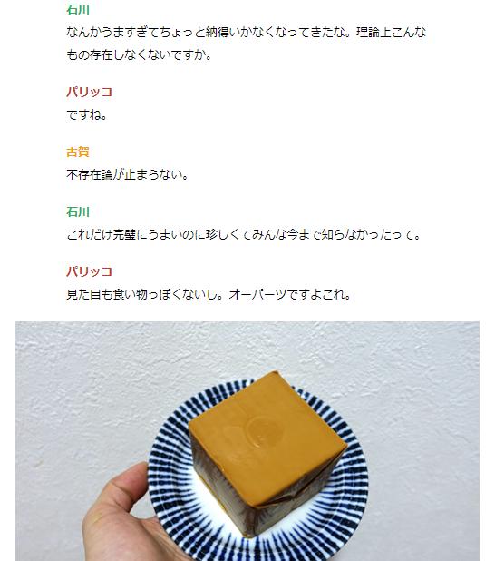 試食した一同驚愕!?ノルウェーのチーズ「スキクイーン」が美味すぎた!