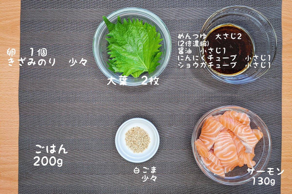 どの工程も凄く簡単!とっても美味しそうな、サーモンの漬け丼レシピ!