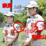 甲子園決勝が智弁対決!?その両校のユニフォームの違いがこれ!