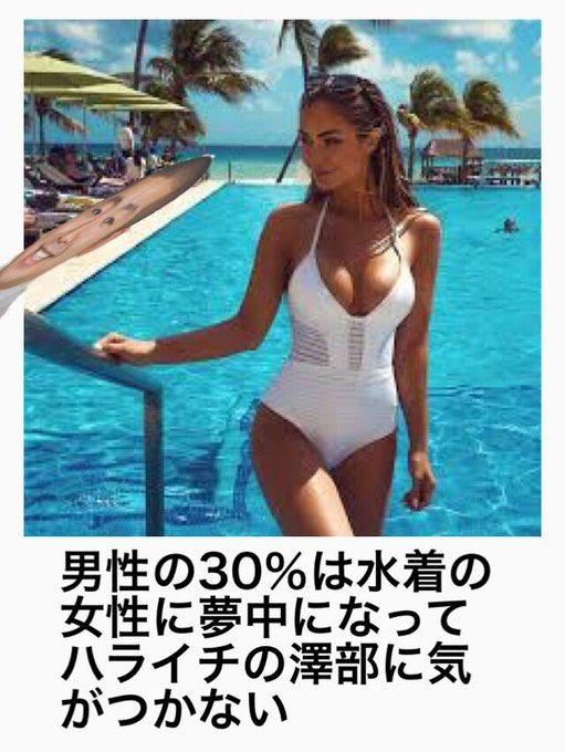 男性の30%は水着の女性に夢中で?ハライチ・澤部に気付かない!
