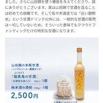 日本酒が飲めない人のために?佐々木酒造がクラファンでノンアルを販売!