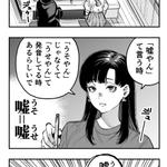 自然に言っている?大阪人が「嘘やん」と言う時に違う発音で言っている時がある!