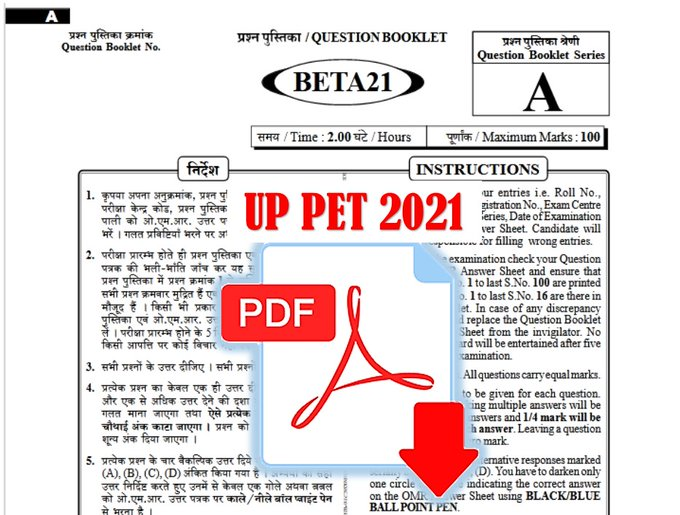 UP PET All Sift Question Paper 2021 with Answerkey