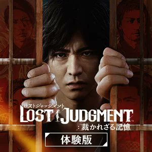 Lost Judgment Trial Version icon