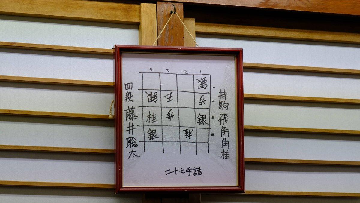 ラーメン店で発見!?藤井聡太二冠の詰め将棋が書かれたサイン!