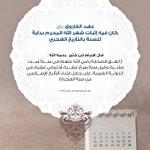 Image for the Tweet beginning: هكذا بدأ اعتماد التاريخ الهجري..#الوحيين