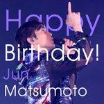 松潤 8月30日に『34歳』の誕生日を迎えた。