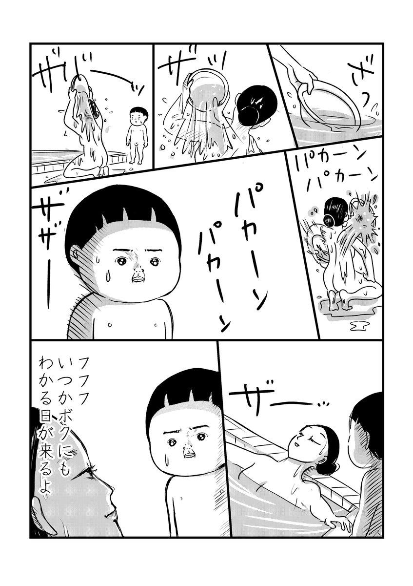 まだ子供にはわからない?水風呂に入る大人を複雑そうな表情で見る子供!