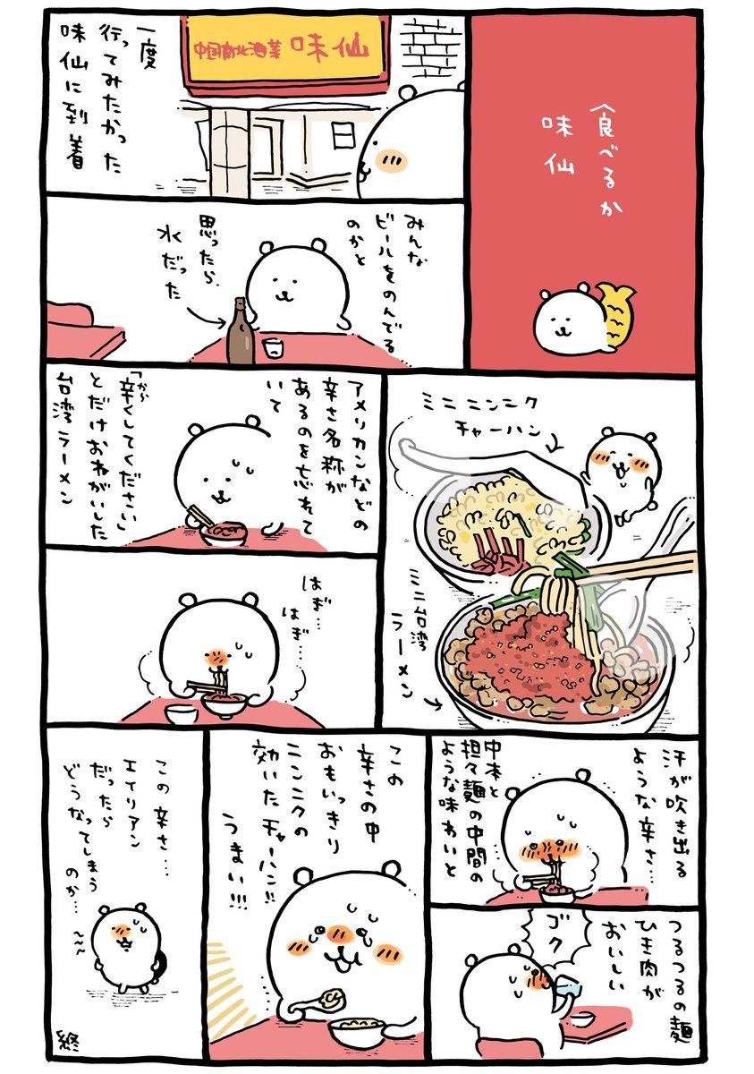 食べるか!味仙!名古屋の味ともいえる台湾ラーメンが食べたくなる漫画!