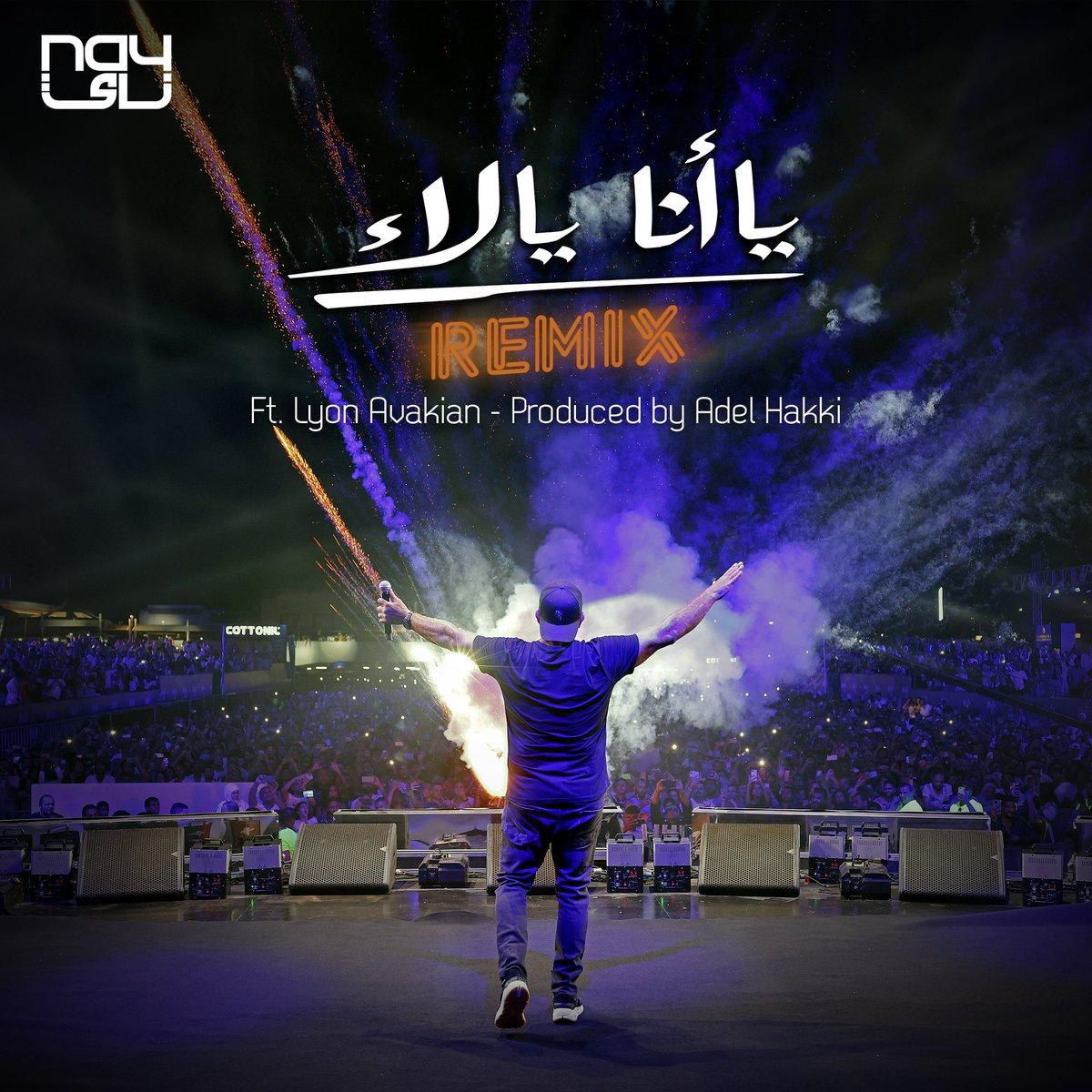 """ريمكس اغنية #عمرو_دياب  """"#يا_أنا_يا_لاء"""" متاح الآن في جميع دول العالم، احصل على نسختك: https://t.co/ySdPhrUU4I انتاج ناي #AmrDiab's new single """"Ya Ana Ya La REMIX"""" available worldwide, get it now: https://t.co/ySdPhrUU4I Produced by @NayForMedia https://t.co/oKxHZYL85d"""