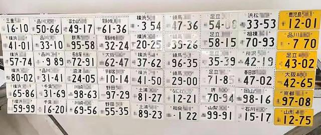 日本で盗まれたナンバープレートが中国に渡り高値で転売されている‼