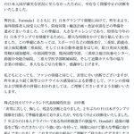 残念、昨年に続きF1日本グランプリの中止が発表・・・