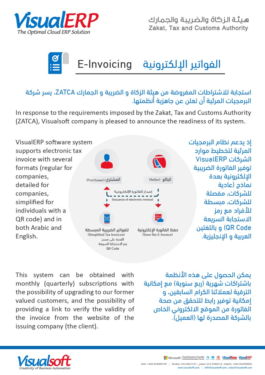 VisualERP software system supports electronic tax invoice with several formats (regular for companies, detailed for companies, simplified for individuals with a QR code) and in both Arabic and English.  #E_invoicing #ZATCA  For more information contact : +966-563909001