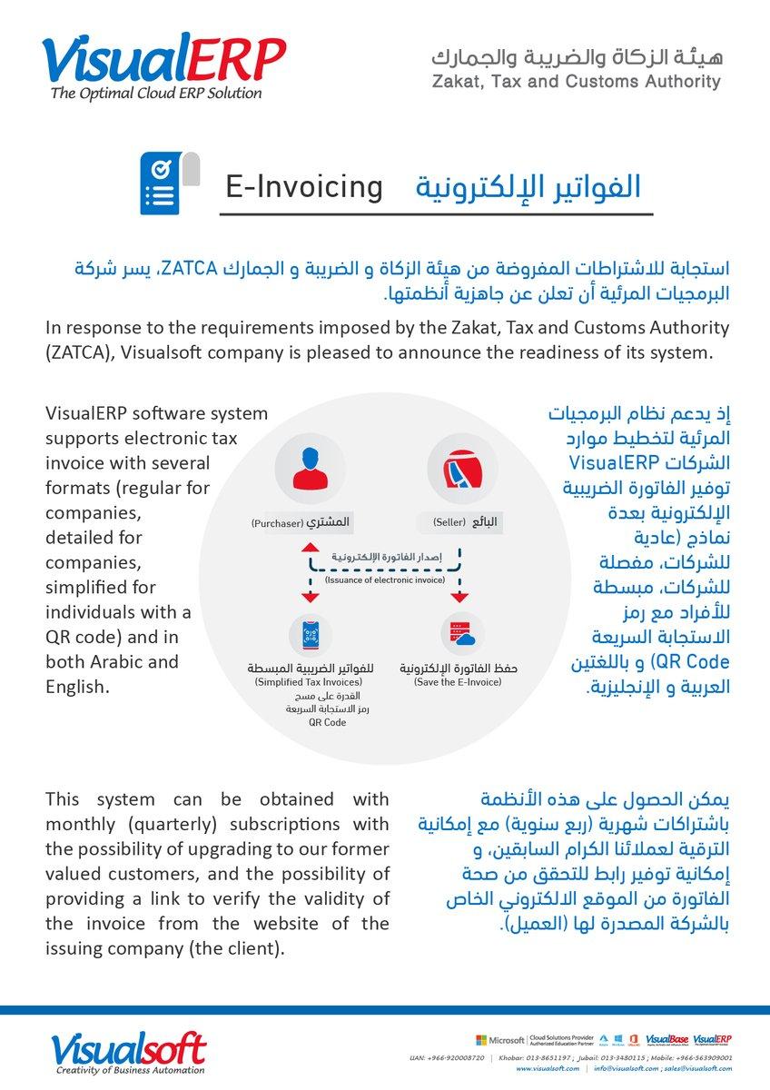 إذ يدعم نظام البرمجيات المرئية لتخطيط موارد الشركات VisualERP توفير الفاتورة الضريبية الإلكترونية بعدة نماذج (عادية للشركات، مفصلة للشركات، مبسطة للأفراد مع رمز الاستجابة السريعة QR Code) و باللغتين العربية و الإنجليزية. #الفوترة_الإلكترونية #الزكاة_والضريبة_والجمارك 0563909001