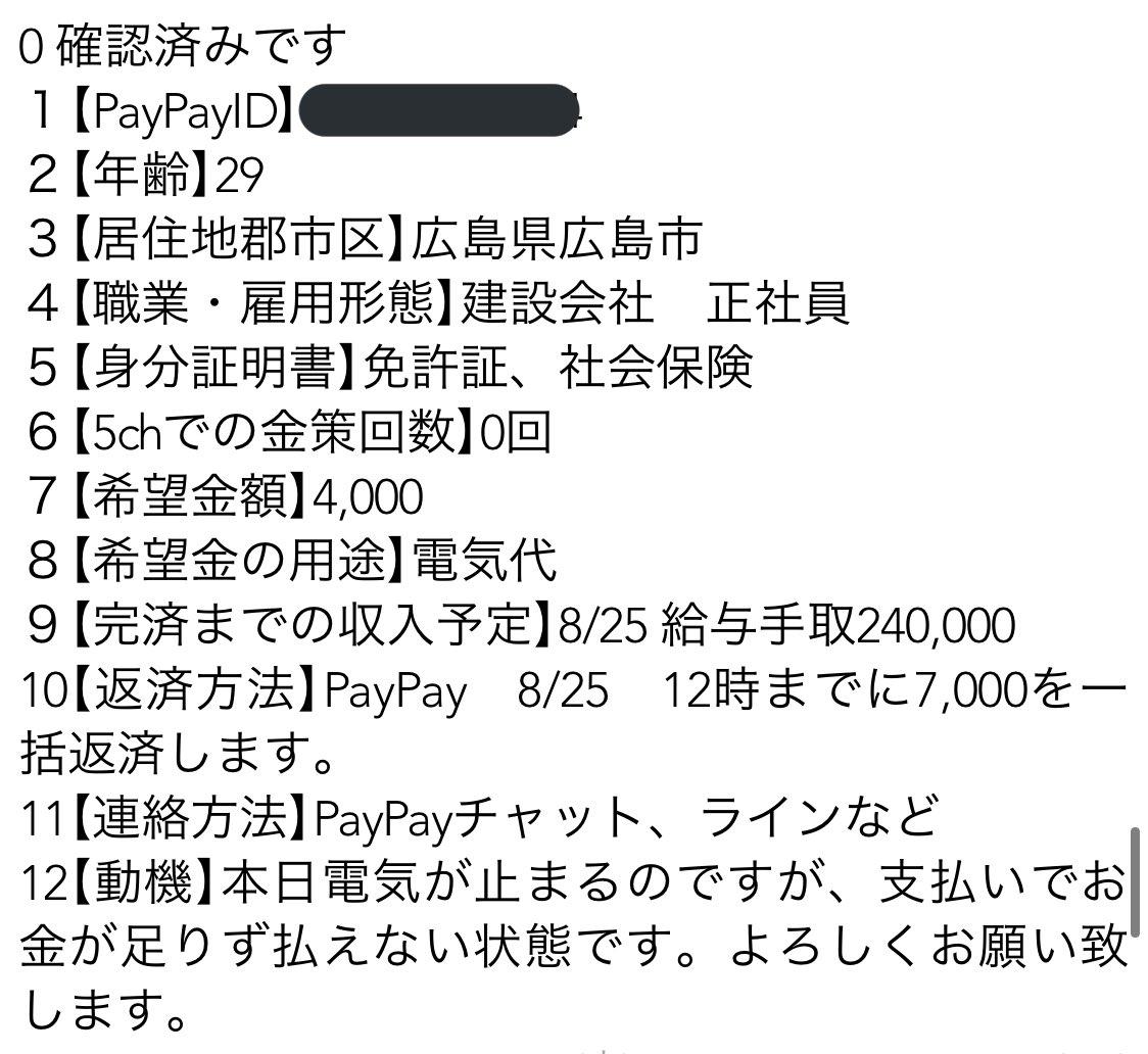 PayPayの送金機能を利用して?5chで個人間の貸金に使用されている!