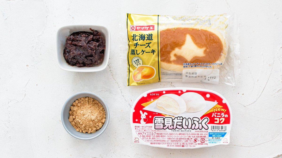 北海道チーズ蒸しケーキ×粒あん×きな粉×雪見だいふく!罪深いスイーツが誕生!