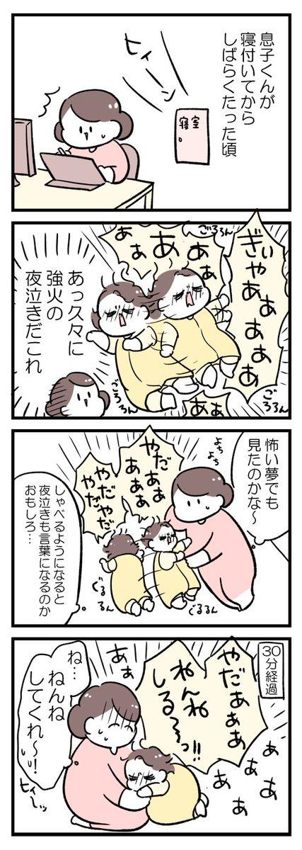 夜泣きの対応日記!お歌を歌うより新幹線の名前を呟いた方が効果的だった!