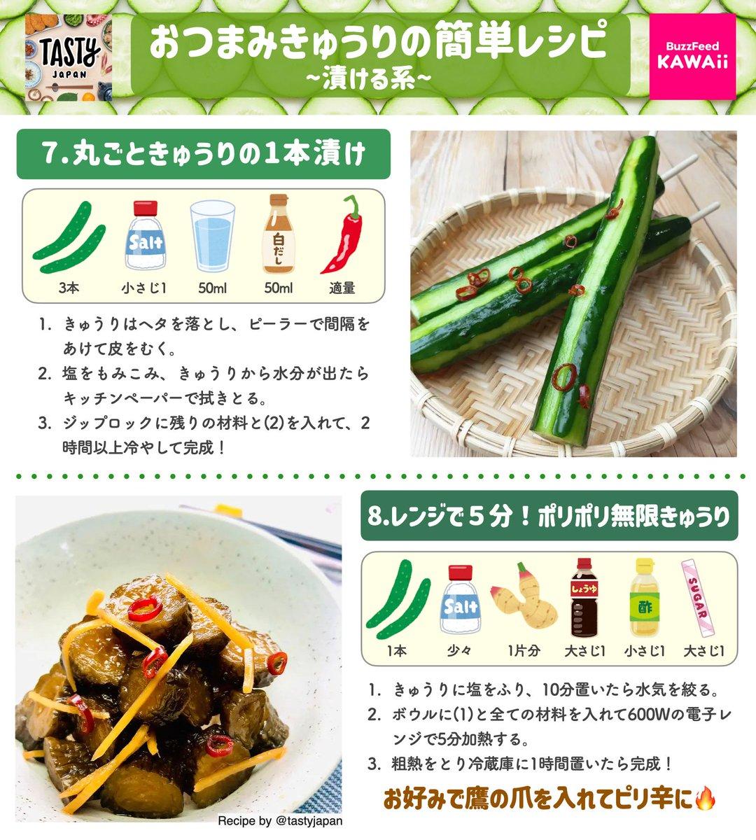 きゅうりをより美味しく食べられそう!ディップソース&きゅうりのお漬物レシピ!