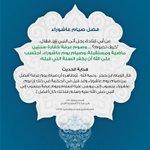 Image for the Tweet beginning: ماهو الأجر المترتب على صيام