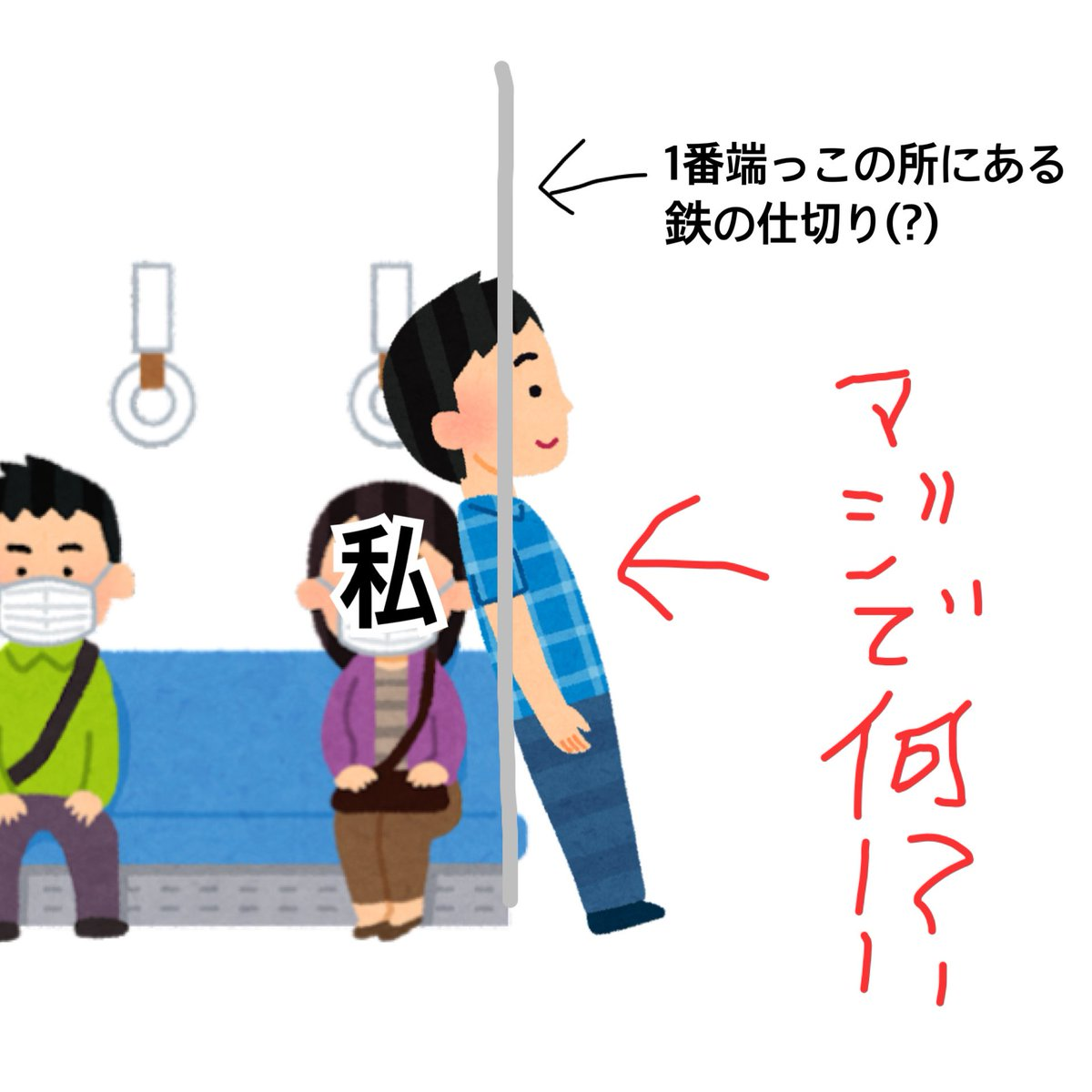 皆はマネしないように!電車での不快な行動がこれ!