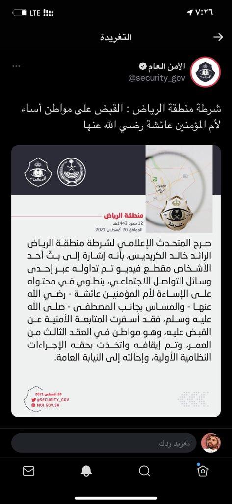 بالفيديو   القبض على أشخاص ظهروا في فيديو يسيؤون للرسول وأم المؤمنين بالسعودية