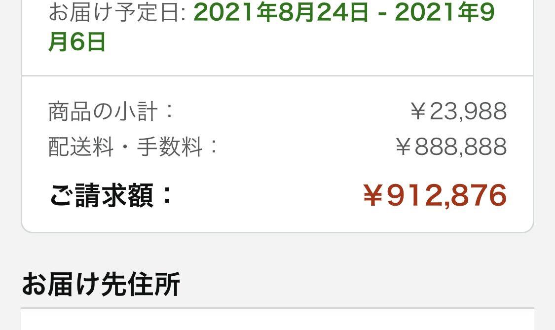 Amazonで商品を購入する時に注意!?配送料・手数料がとんでもない額になっている可能性あり!