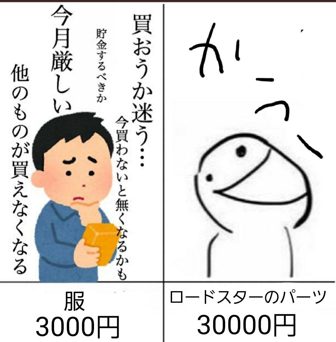 あるあるすぎる!他のお買い物だと数千円でも悩むけれど、趣味に関するお買い物だと・・・!