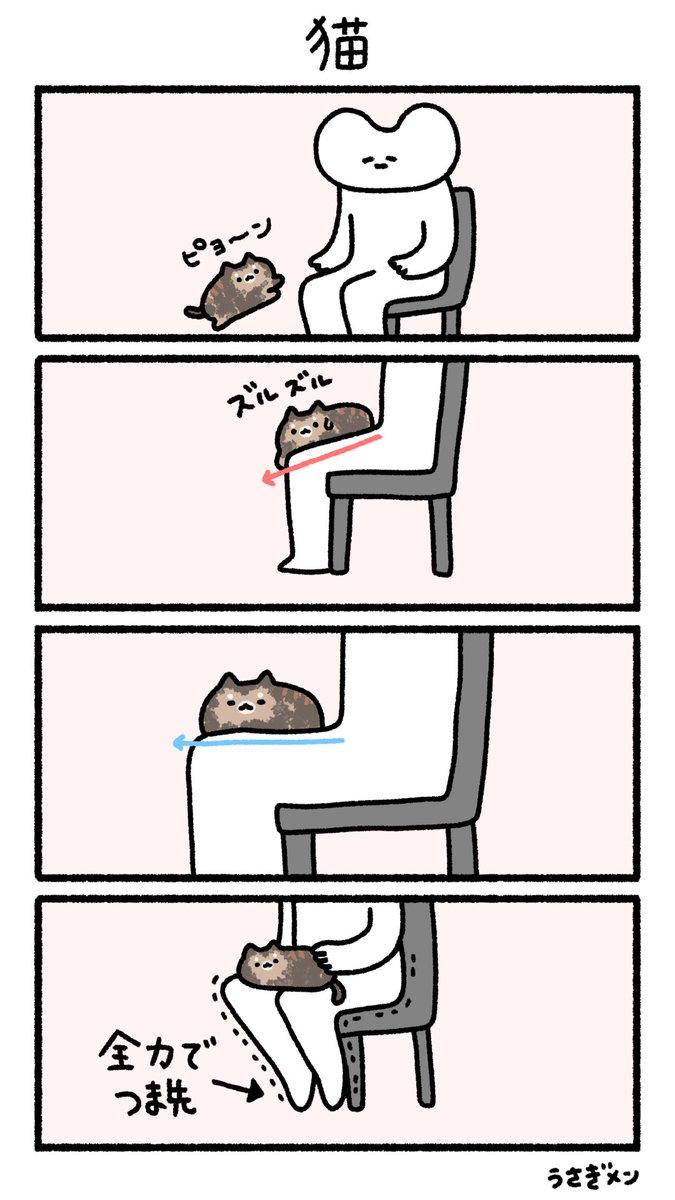 猫飼いさんにとってはあるあるかも?膝の上でくつろぐ猫が落ちないように頑張る飼い主の図を描いた漫画が話題に!
